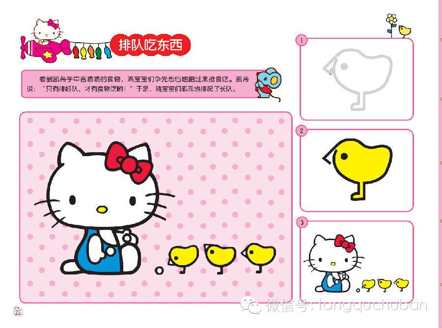 猫教你画 可爱的小动物