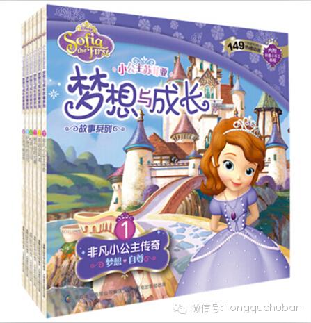 小公主苏菲亚梦想墙 孩子想要的真不多